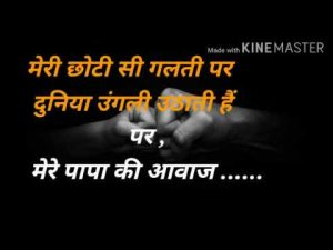 पापा शायरी   Father Shayari   Papa Shayari  beautiful lines for father  poetry on father best lines