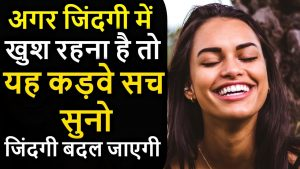 कड़वे सच – Best Heart Touching and Inspirational Quotes in Hindi – Motivational Quotes in Hindi