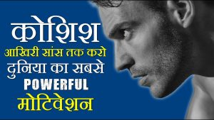 कोशिश आखरी सांस तक करो | Best motivational quotes in hindi | inspirational video for students | ✔️