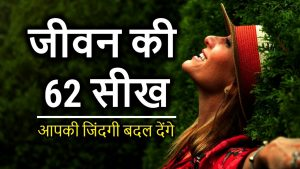 जीवन की 62 सीख | Best Hindi Motivational Quotes for a Meaningful Life and Quotes of Life by PLC