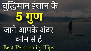 ज्ञानी लोगों के गुण | Inspirational speech | Motivated quotes | Personality tips hindi