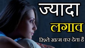 ज्यादा लगाव रिश्ते खत्म- best powerful motivational quotes in hindi best inspiration quotes in hindi