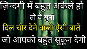 दिल छूने वाली सच्ची शायरी | Very heart touching quotes in hindi | Success and motivational quotes