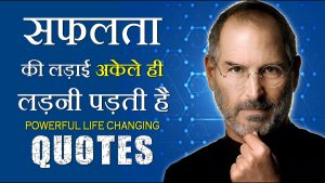 सफलता की लड़ाई | Best motivational quotes in hindi | inspirational video for students ✔️