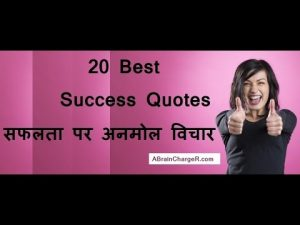 20 Best Famous Success Quotes for Motivation and Inspiration in Hindi.