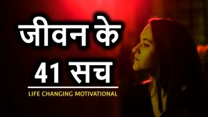 41 Life Lessons for Success and Happiness | Best Hindi Motivational Quotes for a Meaningful life