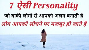 7 Type of Personality | Powerful inspirational Thoughts | Motivational Quotes & Speech hindi