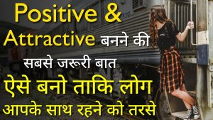 Become More Positive & Attractive | Best Inspirational quotes | Motivational video hindi | Thoughts