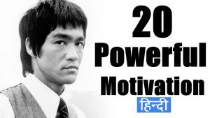 Best 20 Powerful Motivational Quotes in HINDI