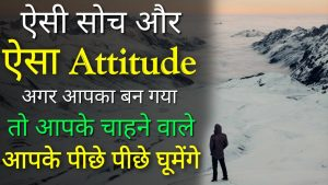 Best Attitude thoughts | Motivational quotes | Top Inspiring speech in hindi success motivation