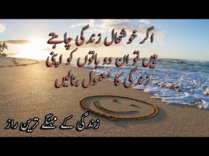 Best Collection of Urdu Quotes | Most Beautiful Deep Quotes | Golden Words | Aqwal E Zareen