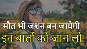 Best Heart Touching Thoughts in Hindi   Motivational Lines   success inspirational quotes