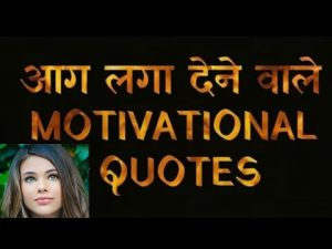 Best Inspirational-Motivational Quotes, Thoughts, Shayri. This Video in Hindi || Motivational quotes