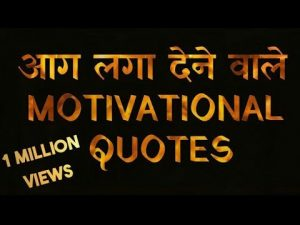 Best Inspirational-Motivational Quotes, Thoughts, Shayri, in Hindi | 2018 Motivational Quotes |