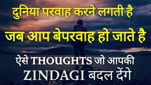 Best Inspirational speech in hindi   Heart Touching Quotes and Thoughts   Motivational quotes