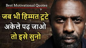 Best Motivational Quotes   Inspirational Quotes   Thoughts In Hindi   Belive In Your Self ©✔