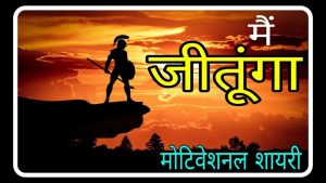 Best Motivational Shayari in Hindi   Best Motivational Quotes   Inspirational quotes by Sidimania