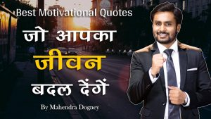 Best motivational quotes in hindi powerful motivational quotes by mahendra dogney #shorts