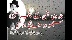 Best urdu Quotes || Beautiful collections urdu Quotes || Hindi Quotes || charli chaplin Quotes