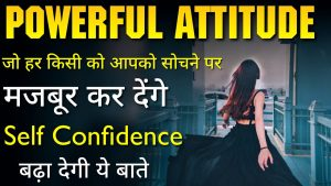 Develop a Strong Attitude and Personality | hindi motivational thoughts | Attitude quotes