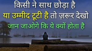 Don't feel sad | Best Motivational quotes | Inspiring speech in hindi | Positive life tips
