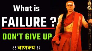 🔥 FAILURE – Dont Give Up Your Dreams   Chankya Niti for Every Student   Chanakya Motivation