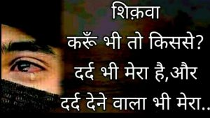 Heart Touching Quotes in Hindi ! Motivational Quotes ! Sad Quotes !