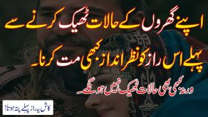 How to fix your home conditions? | Best Urdu Quotations | Quotes in Urdu | Quotations | Urdu Quotes