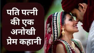 Husband Wife Love Story After Marriage | Love Story | Life Shayari Creations
