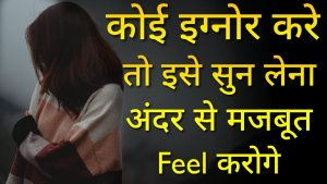 If Someone Ignore You   Best Inspirational quotes   Motivated thoughts   Motivational video hindi