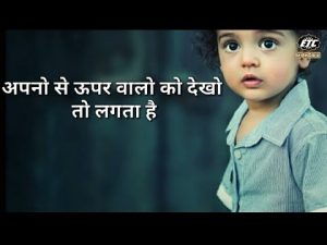 ✔ Life Motivational Quotes Status, Positive Lines Status, Life Quotes Hindi, Motivational Lines