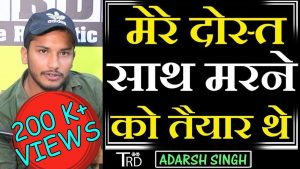 Mere Dost SATH MARNE ko TAIYAR The | Poem by Adarsh Singh | The Realistic Dice
