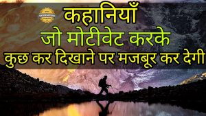 Most Heart Touching Motivational Story in hindi  | Success and inspirational Quotes in Hindi |