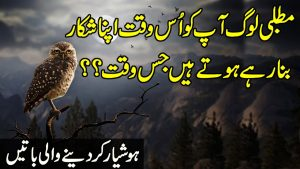 Motivational Quotes In Urdu | Inspirational Quotes | Quotes About Life | Best Hindi Love Quotes
