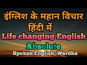 Motivational & Encouraging English Thoughts in Hindi | Positive Quotes  Absolute Spoken Wardha