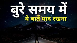 Motivational speech in Hindi Quotes for tough time   Inspirational quotes   Best Motivational speech