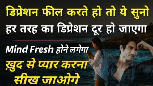 Motivational tips for Depression | Inspirational quotes | Motivational video in hindi Best Quotes