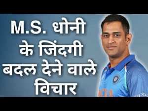 Ms Dhoni motivational Quotes in Hindi 2020 | Ms Dhoni Speech hindi