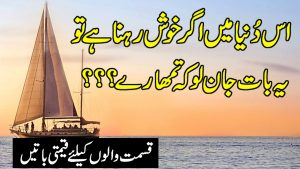 New Quotes In Urdu   Inspirational Quotes  Deep Quotes About Life   Motivational Hindi Quotes 