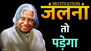Powerful Motivational Quotes – Apj Abdul Kalam Motivational Video for Students in Hindi   Speech