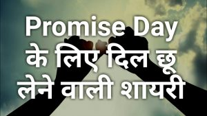 Promise day SMS Status Shayari Quotes