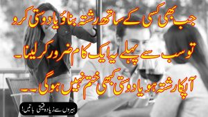 Quotes In Urdu | Quotes About Life Lessons | Inspirational Quotes In Hindi By Rj Adeel