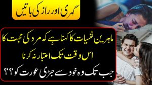 Raaz Ki Baatain | Beautiful Aqwal | Quotes In Urdu | Quotes About Aurat | Hindi Quotes On Love