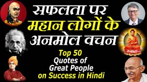 Top 50 Quotes of great people on Success in Hindi | सफलता पर महान लोगों के अनमोल वचन