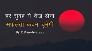 best motivational shayari in hindi inspirational quotes in hindi by md motivation