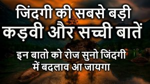 कड़वी और सच्ची बातें – Heart Touching Thought in Hindi – Motivational Quotes  – PLC