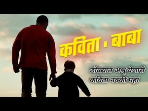कविता : बाबा । Happy fathers day