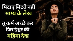 कुछ गहरी बातें – Best motivational video   Inspirational quotes in hindi   Motivational Speech