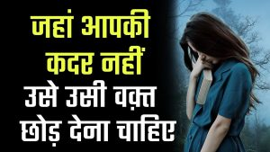 जहां आपकी कदर ना हो || motivational speech in hindi || inspirational quotes || hindi quotes