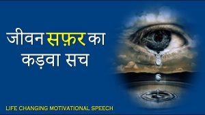 जीवन सफर मे, motivational video, Inspirational speech by GVG Motivation in hindi